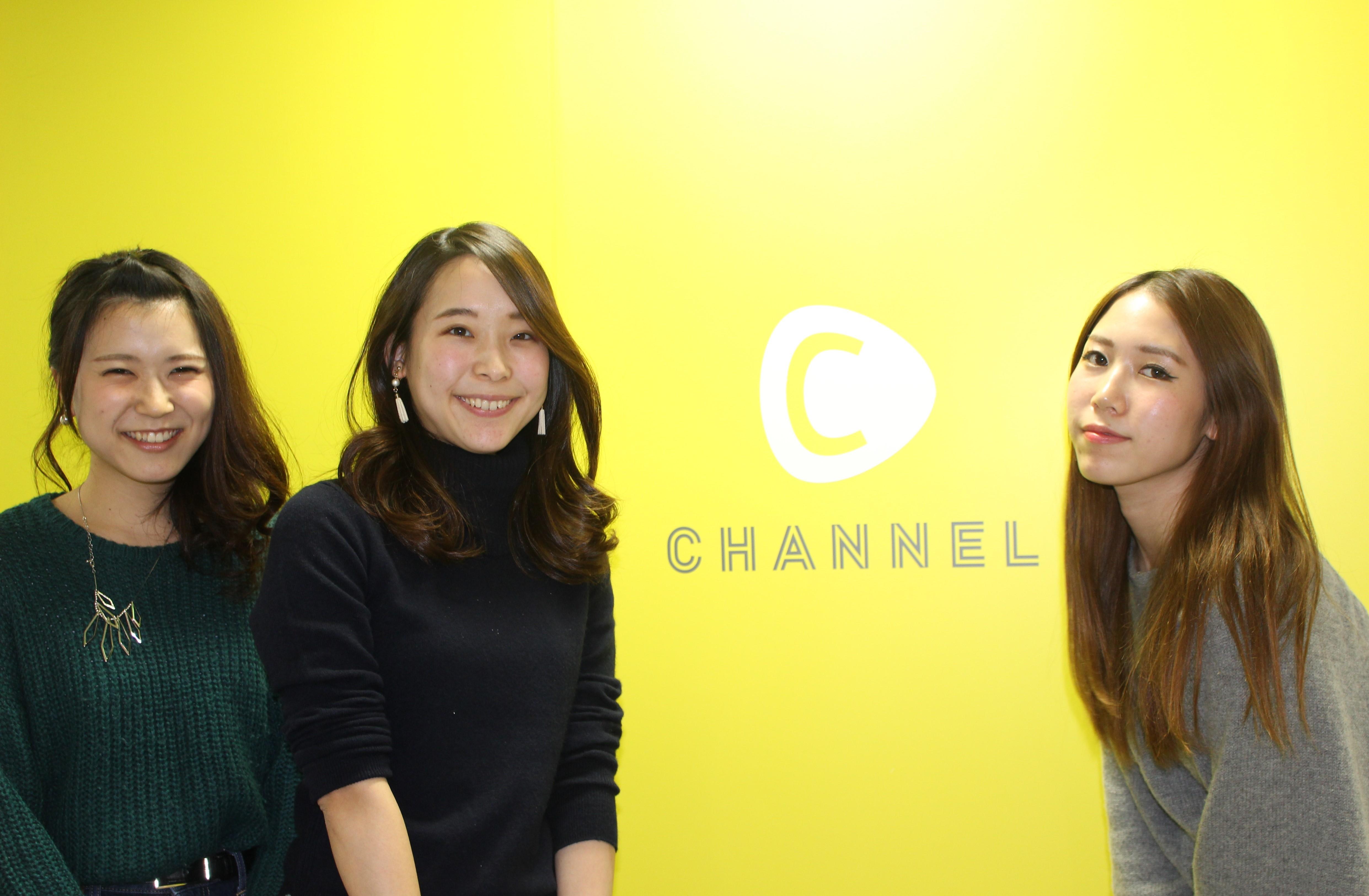 「C CHANNEL」で女性の心を動かす文章を書く!学生インターン