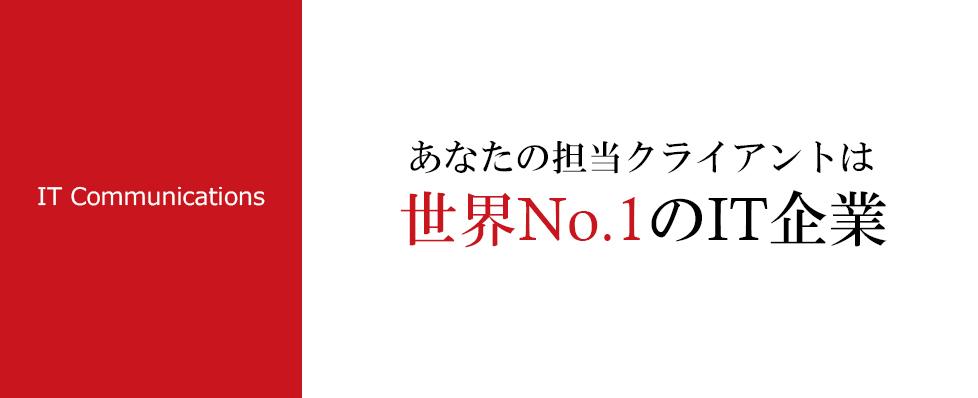 株式会社ITコミュニケーションズ