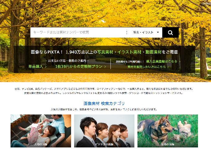 ピクスタ株式会社