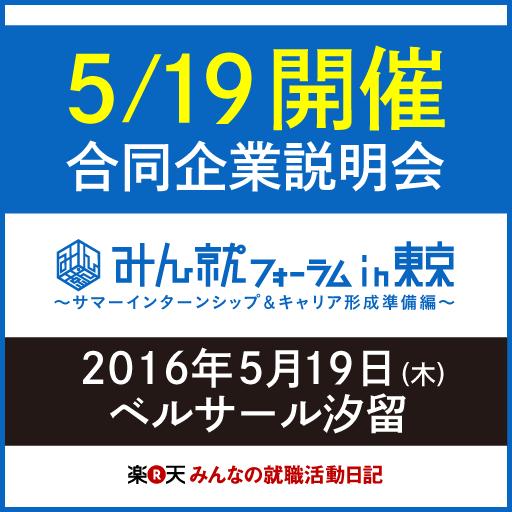 【5/19(木)】合同企業説明会開催!国内人気企業が出展!