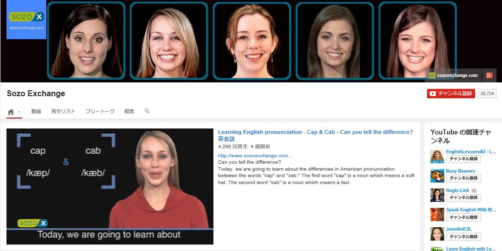 【外資・商社志望者必見!】Youtubeで学ぶ英語!厳選7チャンネル