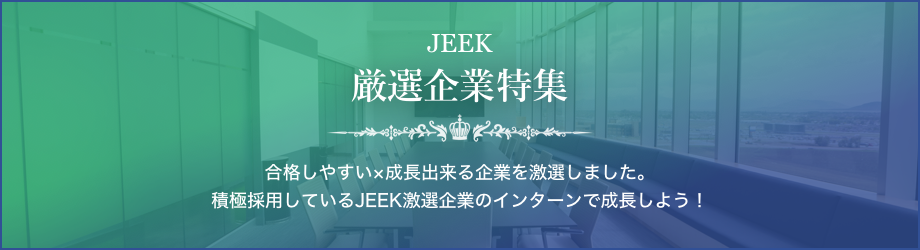 JEEK厳選特別企業で、インターンをしよう!