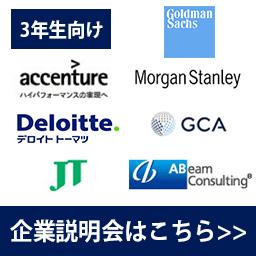 【200名限定】外資系企業が集結