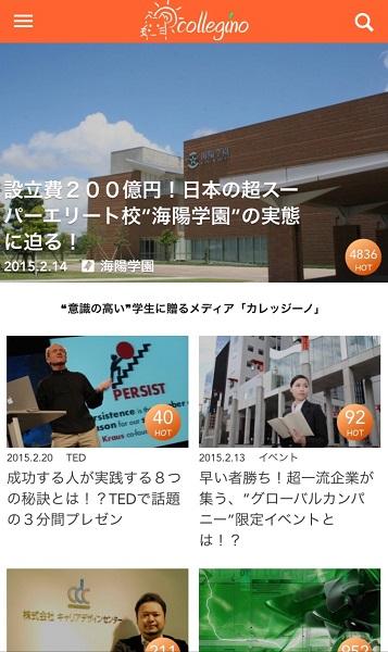 いま話題のメディア、「カレッジーノ」の代表を務める江澤さんにインタビュー!(後編)